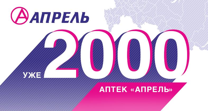 Более 2000 аптек сети «Апрель»!