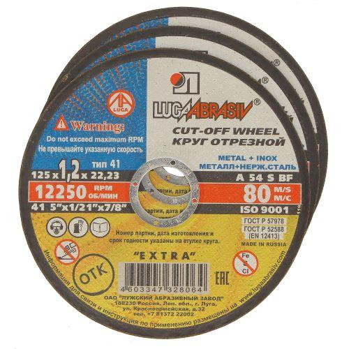 Диск отрезной по металлу ЛУГА 125х1,0х22мм